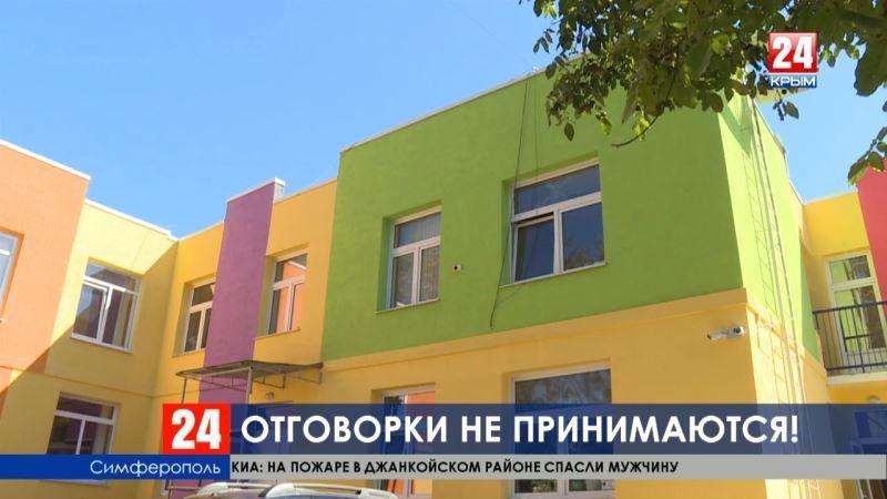 1 октября в Симферополе откроют новый детский сад