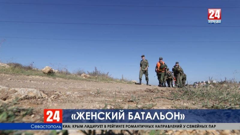 Женщины-военнослужащие ЮВО проходят интенсивную общевойсковую подготовку в Севастополе