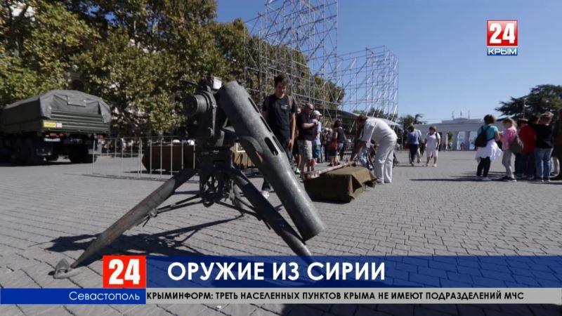 В Севастополе открылась выставка трофейного оружия сирийских террористов