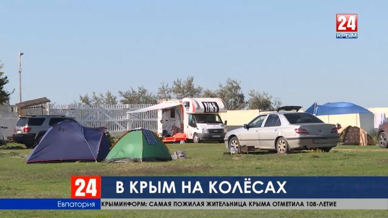 В Крыму хотят создать три десятка автокемпингов