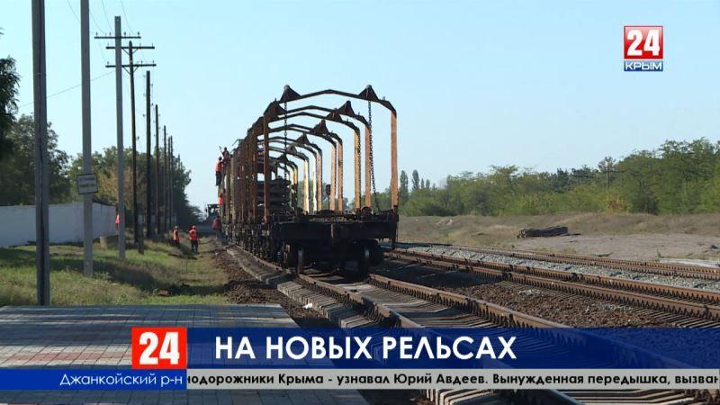 Крымская железная дорога обновляется и ускоряется
