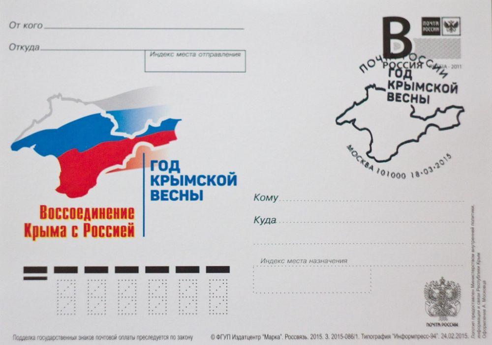 На Украине хотят запретить государственной компании «Укрпошта» принимать письма, отправленные из Крыма
