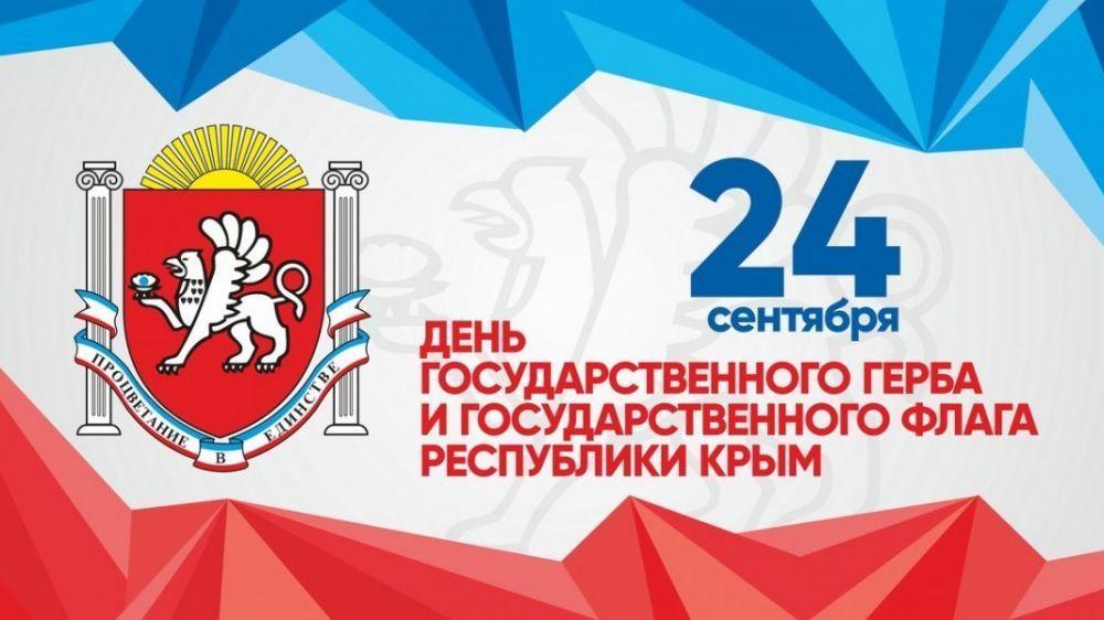 С Днем Государственного герба и Государственного флага Республики Крым