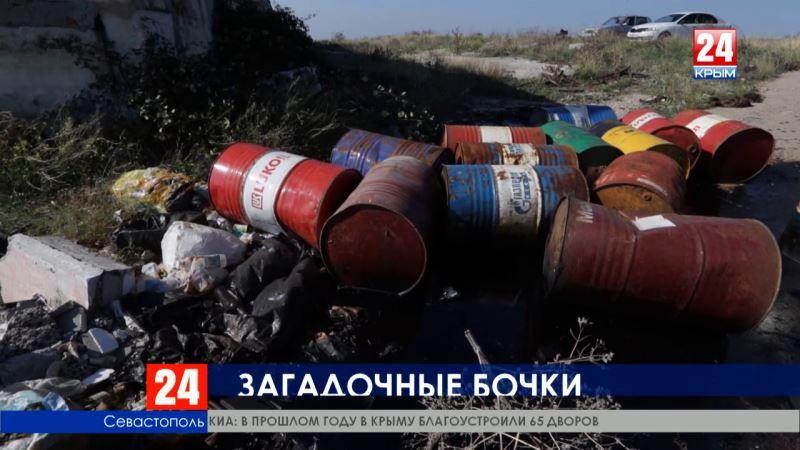 Бесхозные отходы. На Высоте Горной в Севастополе обнаружены 18 металлических бочек с неизвестным веществом