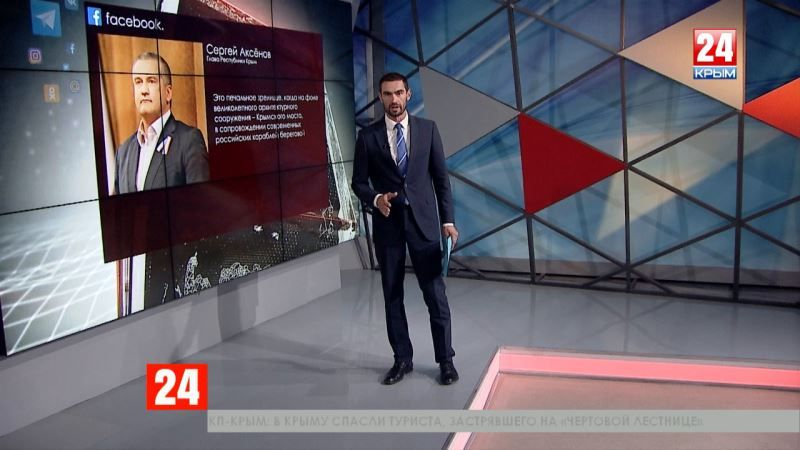 С. Аксёнов: «Украинские военные корабли стояли в очереди за гражданскими судами, чтобы пройти под арками Крымского моста»