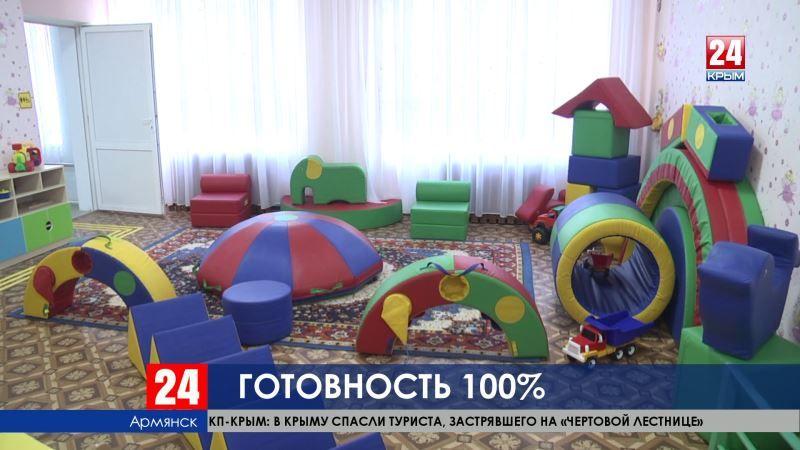 Снова за парты: Армянск готов к возобновлению учебного процесса