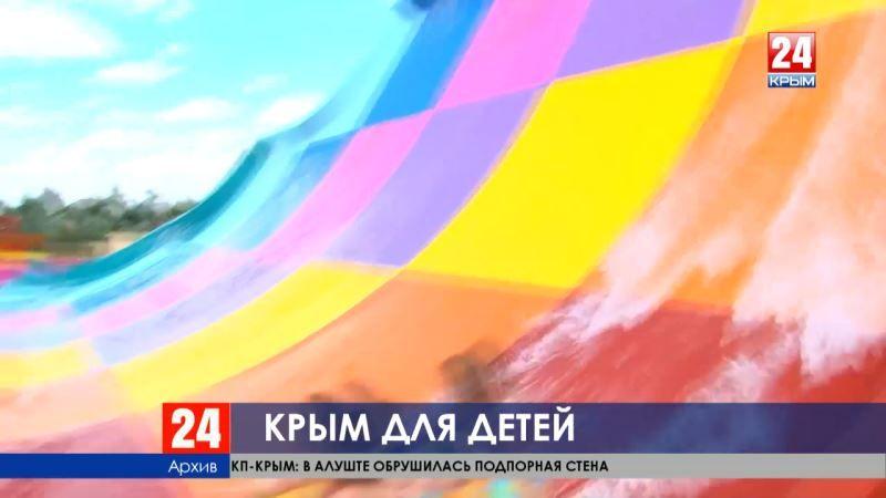 В Крыму отдыхают дети из 12 регионов России