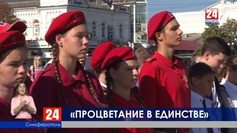 «Процветание в единстве». Симферополь отмечает День государственного флага и герба Республики Крым