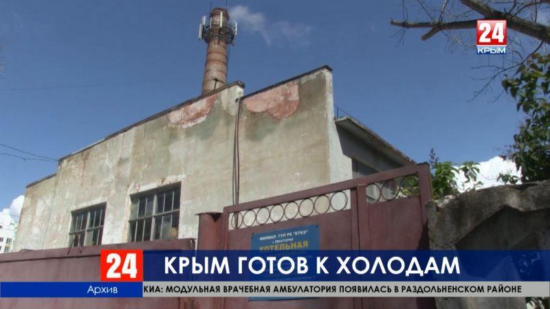 Полуостров готов к отопительному сезону — минЖКХ Крыма