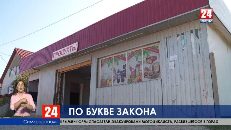 В Симферополе на улице Сельской снесли незаконно построенный магазин
