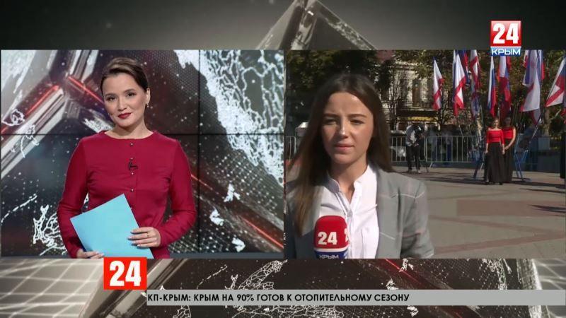 Сегодня Крым отмечает день флага и герба.Прямое включение корреспондента телеканала «Крым 24» Екатерины Серюгиной