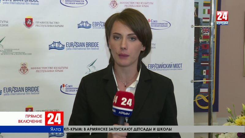 В Ялте — торжественное закрытие третьего Международного кинофестиваля «Евразийский мост»
