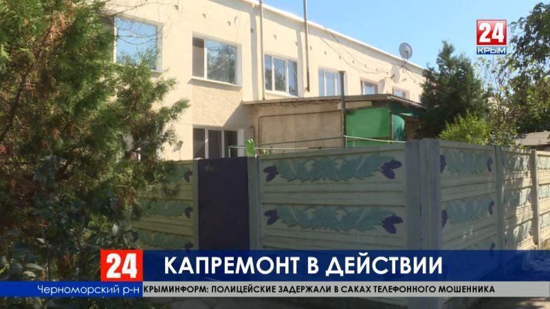 Капремонт в действии: в Красной Поляне отремонтировано 2 многоквартирных дома, а в Новосёловке - один