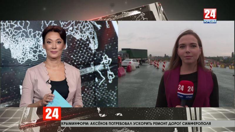 Как Симферополь справляется с пробками на евпаторийском шоссе? Ответы есть у нашего корреспондента Анастасии Кошель