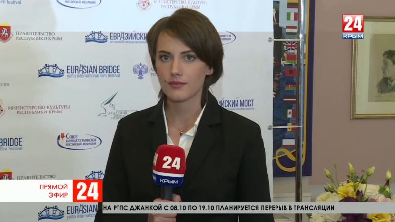 В Ялте проходит торжественное закрытие третьего Международного кинофестиваля «Евразийский мост»