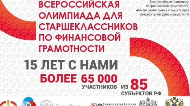 Минфин Крыма приглашает крымских школьников принять участие во Всероссийской Олимпиаде