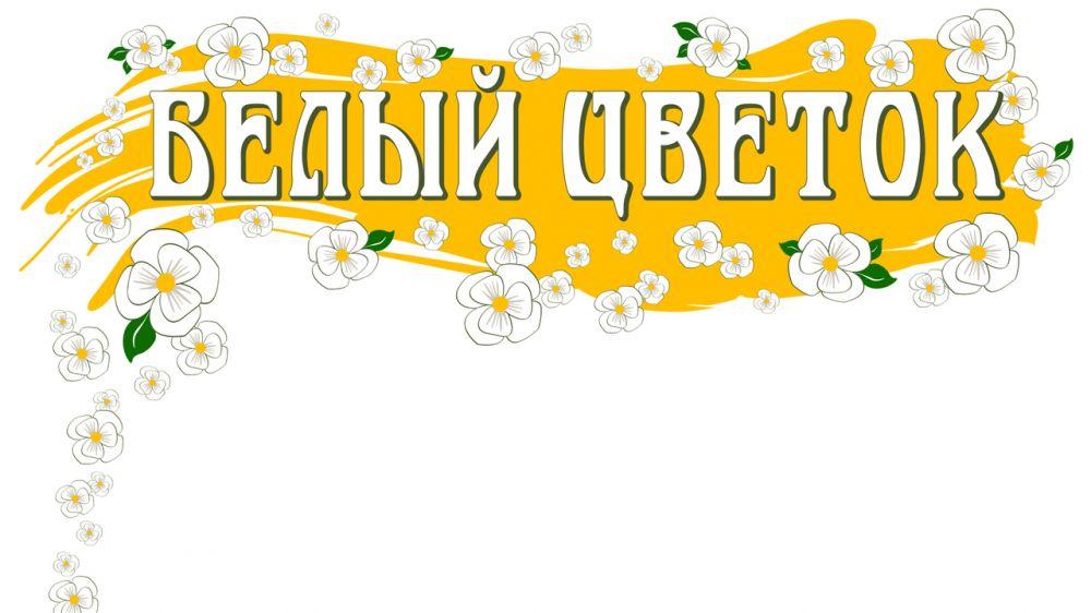 «Белый Цветок» в Симферополе: план мероприятий