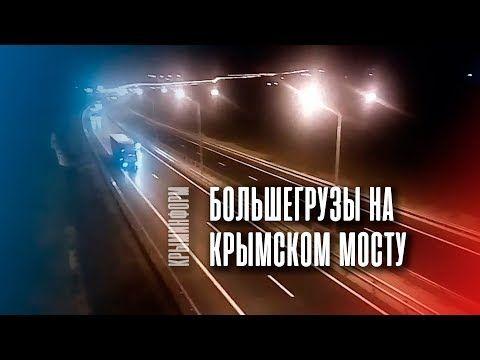 Запуск движения грузовиков по Крымскому мосту сильно снизит логистические издержки – депутат Госдумы