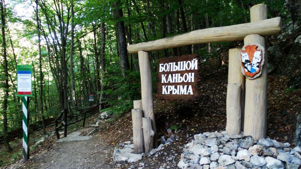 Бахчисарайский лесхоз продолжает работы по благоустройству экскурсионного маршрута «Большой каньон Крыма»