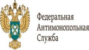 Федеральная антимонопольная служба России опубликовала справку о мерах, направленных на оптимизацию закупочной деятельности в субъектах РФ