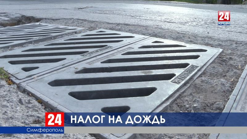 Налог на дождь или водоотведение? Крымским предпринимателям приходят счета за количество выпавших осадков на их участке