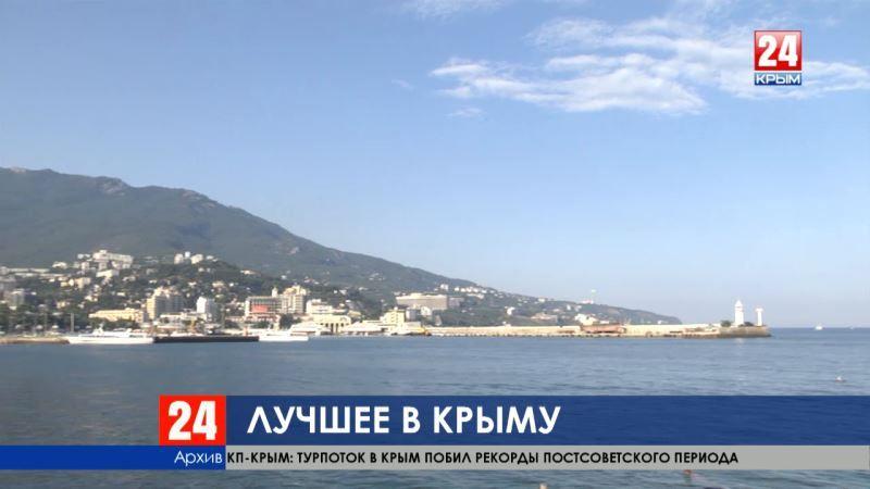 Выбираем Крым! Туристы рассказали о главных впечатлениях от посещения полуострова