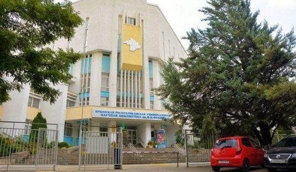 Крупнейшую библиотеку Крыма хотят переименовать