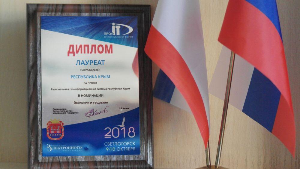 Региональная геоинформационная система Республики Крым стала лауреатом Всероссийского конкурса «ПРОФ-IT» 2018