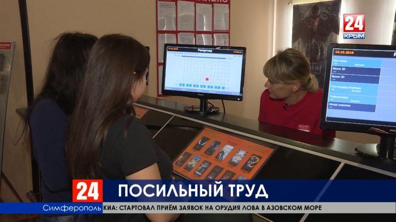 Почти полторы тысячи крымчан с инвалидностью получили работу через Центр занятости с начала года