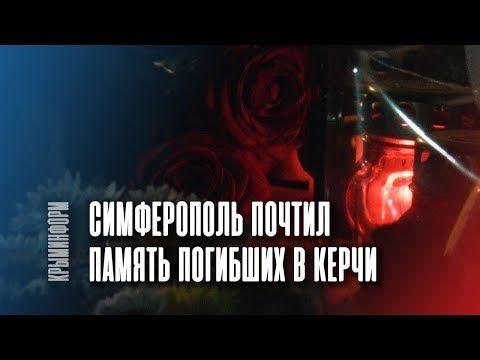Траурные акции в память погибших в керченском колледже проходят в Симферополе
