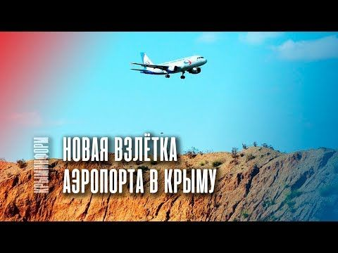 Новая взлётно-посадочная полоса аэропорта Симферополь примет первые рейсы в 2022 году