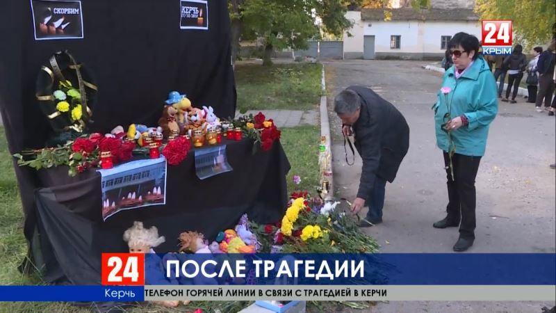 Керчане продолжают нести цветы к импровизированному мемориалу. Очевидцы рассказывают об ужасающих фактах трагедии