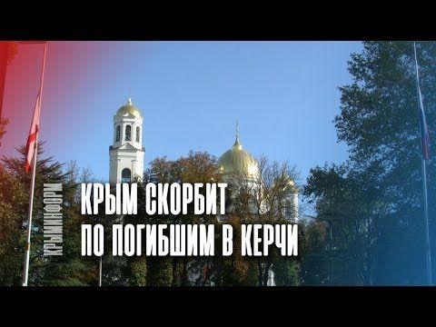 Молебен по погибшим в Керчи пройдёт во всех мечетях Крыма