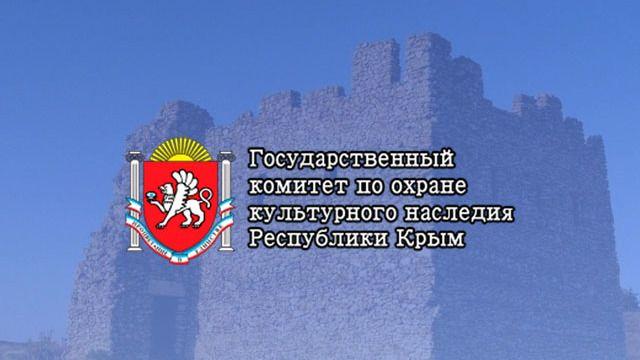 Госкомитет по охране культнаследия Республики Крым примет участие в проведении Общерегионального дня приема граждан