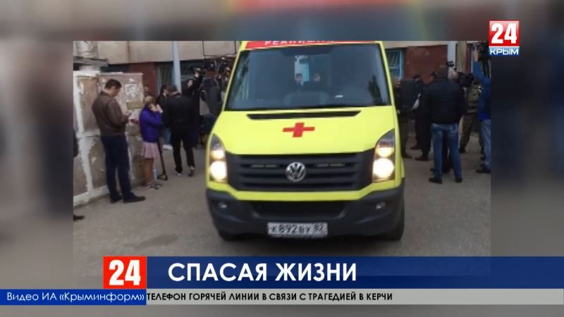 Семеро пострадавших в Керчи в крайне тяжелом состоянии