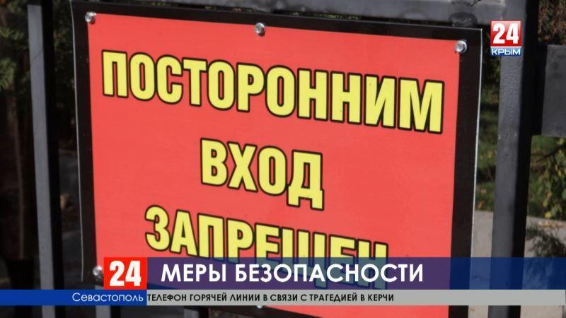 Меры безопасности: как работают учебные заведения Севастополя спустя день после керченской трагедии