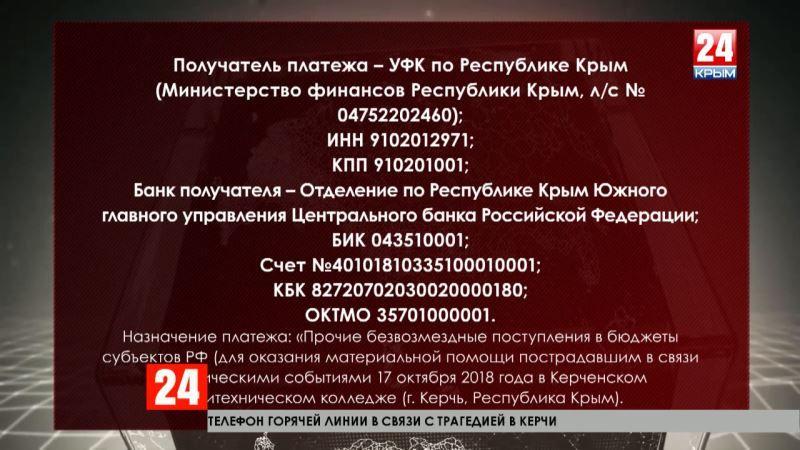 Счёт для сбора средств пострадавшим в Керчи