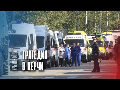 Все о взрыве с десятками жертв в Керчи (ДОПОЛНЯЕТСЯ)