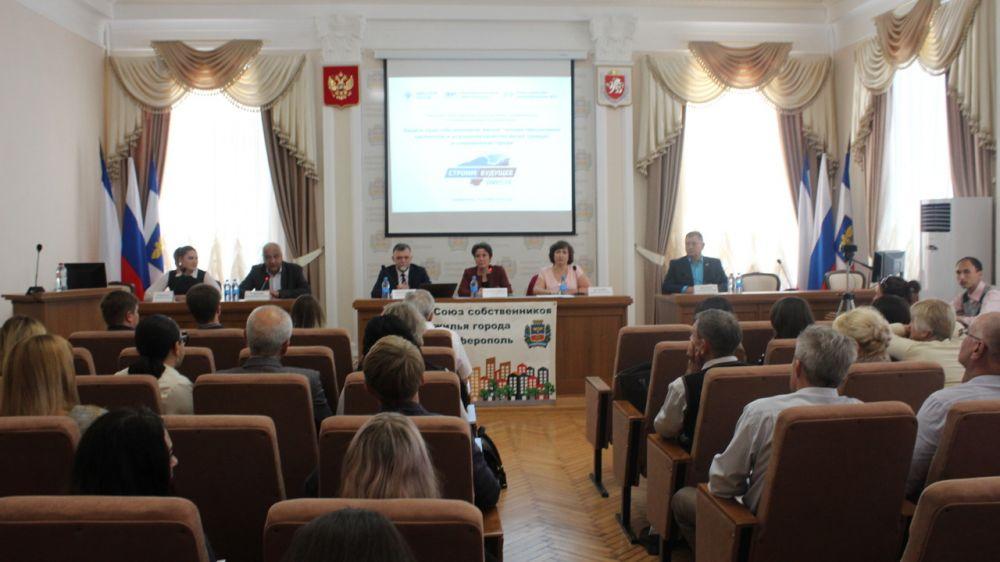 Состоялся семинар для председателей многоквартирных домов Республики Крым
