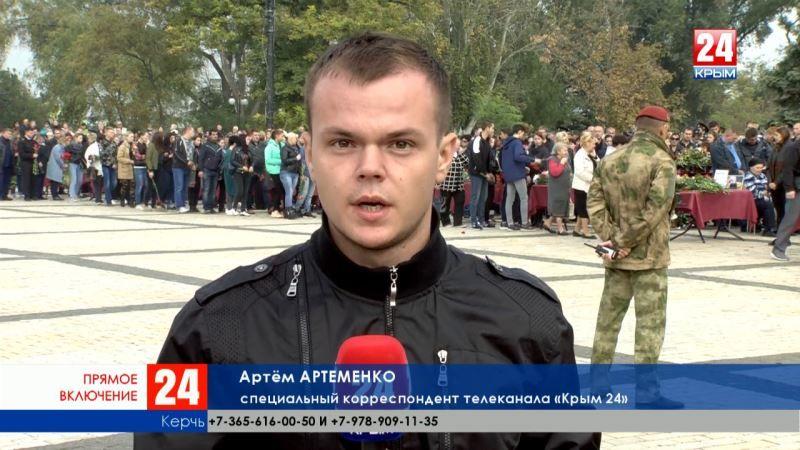 Керчь прощается с погибшими в политехническом колледже. Прямое включение корреспондента «Крым 24» Артёма Артёменко