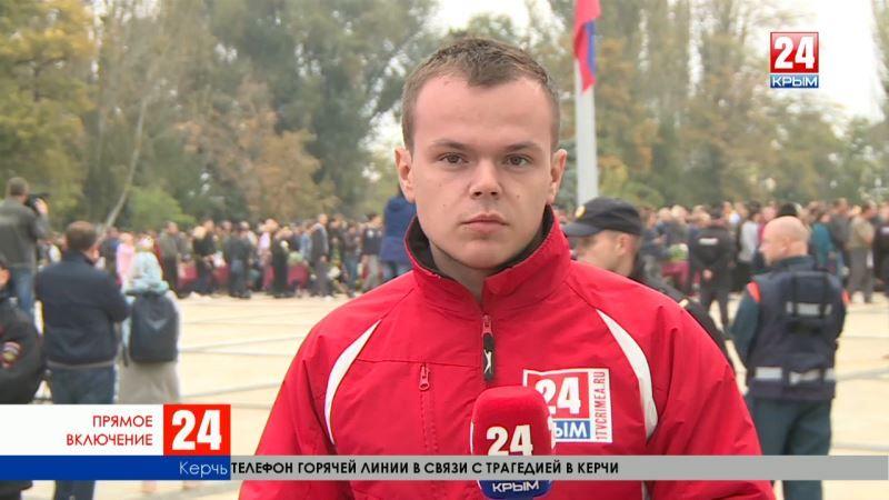 На главной площади Керчи закончилась траурная церемония прощания с погибшими в политехническом колледже. Прямое включение корреспондента телеканала «Крым 24» Артёма Артёменко