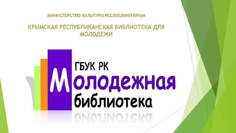 Крымская республиканская библиотека для молодежи отметит свое 40-летие