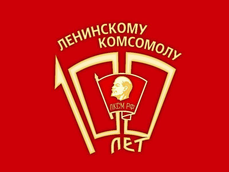Столетие ВЛКСМ отметят в Евпатории