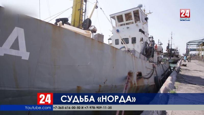 На Украине решается судьба российского судна «Норд». Власти «незалежной» собираются его изъять и продать
