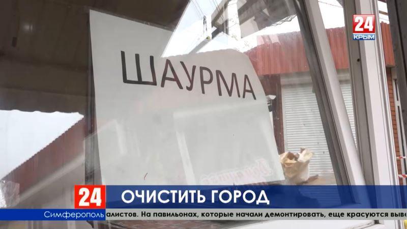 Демонтаж незаконных торговых объектов в Симферополе продолжается