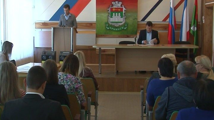 В администрации Армянска провели аппаратное совещание