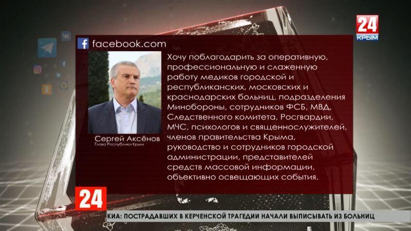 Глава Крыма Сергей Аксёнов поблагодарил всех за помощь в самые тяжёлые для Республики дни Керченской трагедии
