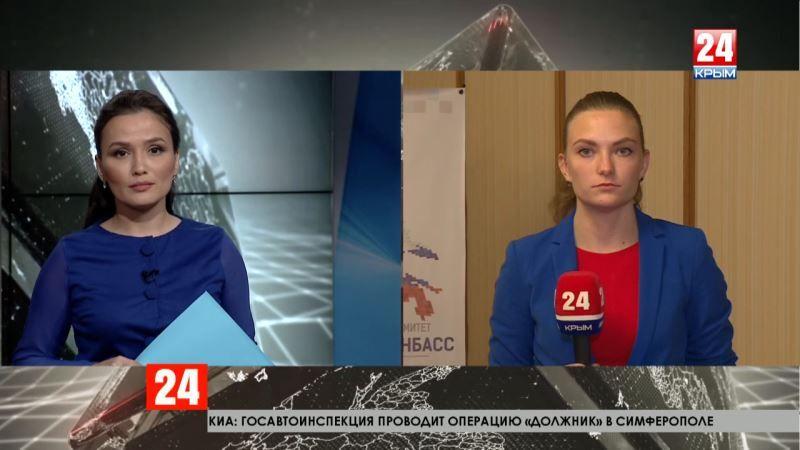 На конференцию в Крым приехали украинские политологи: прямое включение корреспондента телеканала «Крым 24» Анны Ничуговской