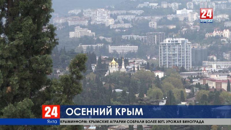 Туристический максимум в осенней Ялте ждут в День народного единства