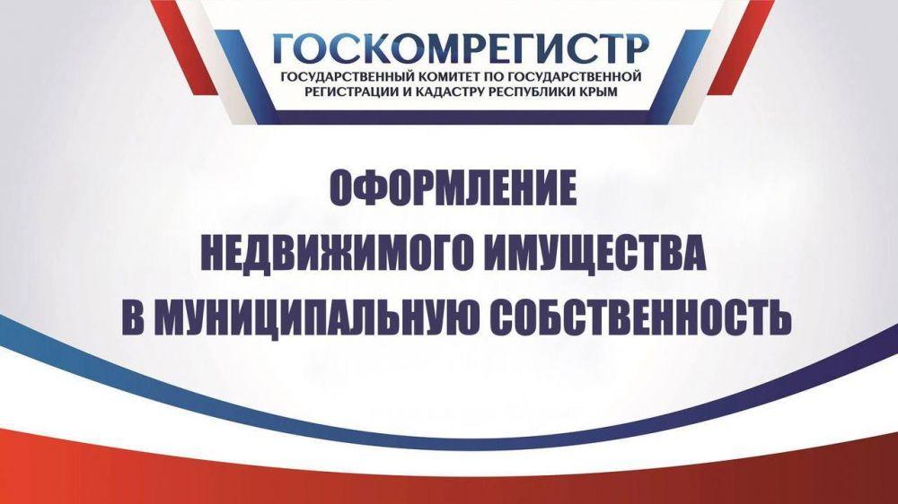 Специалисты Евпаторийского управления Госкомрегистра оформили в муниципальную собственность квартиры, помещения и участки под аренду